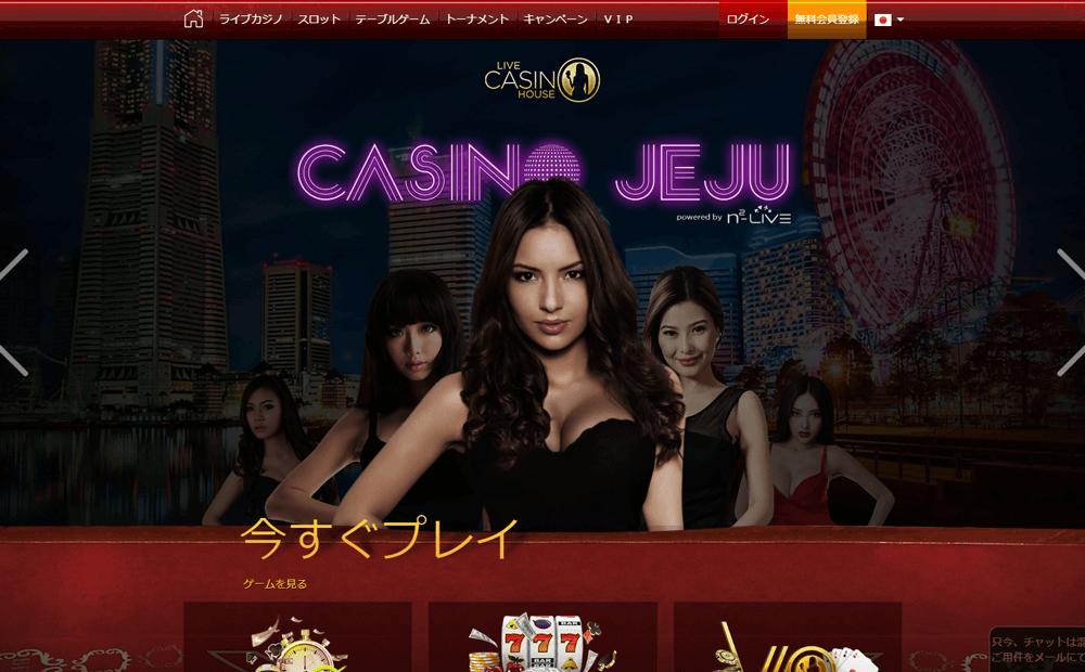 ライブカジノハウス(LIVE CASINO HOUSE)