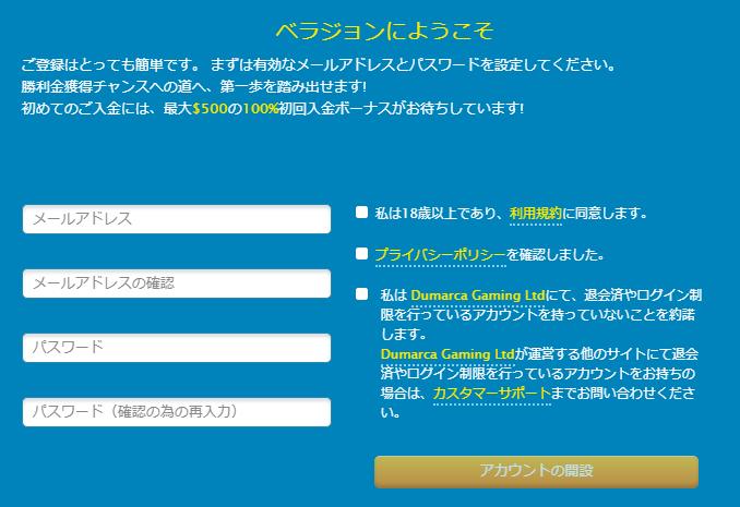 ベラジョンカジノ登録方法2