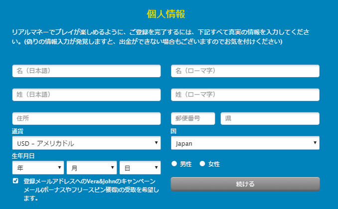 ベラジョンカジノ登録方法3