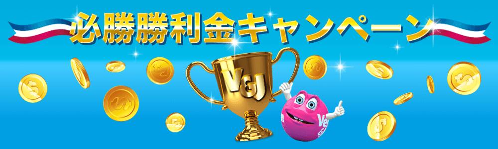必勝勝利金キャンペーン