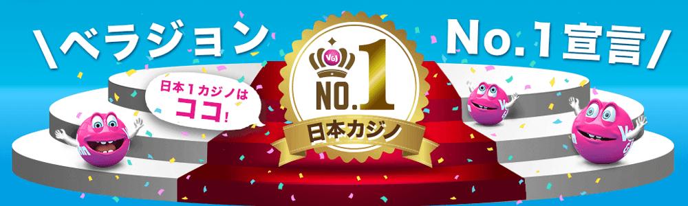 日本人気No.1のオンラインカジノサイト