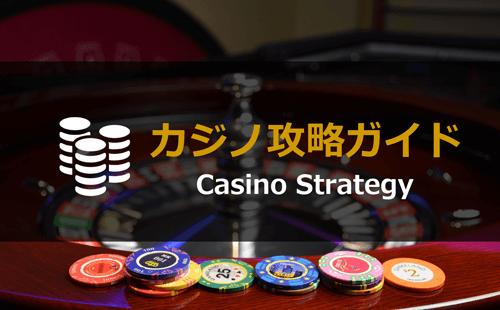 カジノ攻略ガイド
