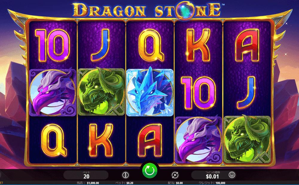 Dragon Stone(ドラゴンストーン)