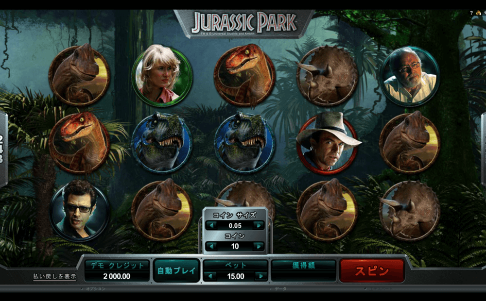 Jurassic Park(ジュラシックパーク)