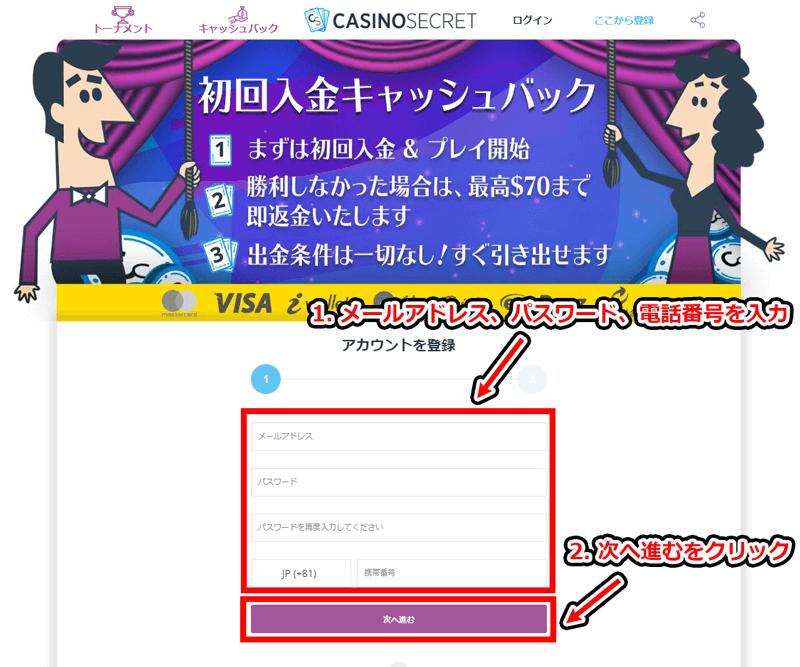 カジノシークレット登録方法2