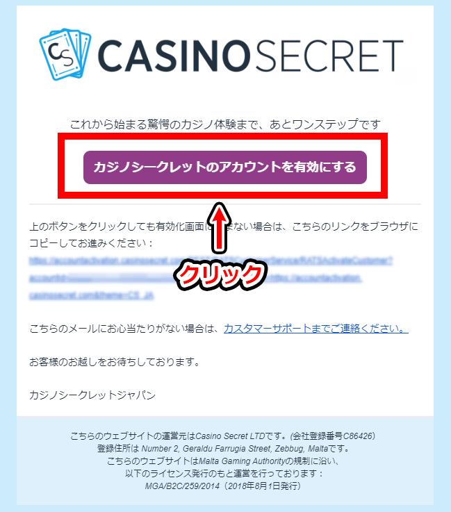 カジノシークレット登録方法5