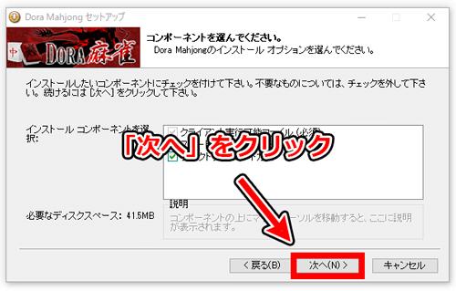 ドラ麻雀(DORA麻雀)登録方法10