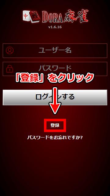 ドラ麻雀(DORA麻雀)登録方法14