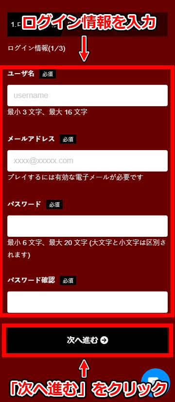 ドラ麻雀(DORA麻雀)登録方法15