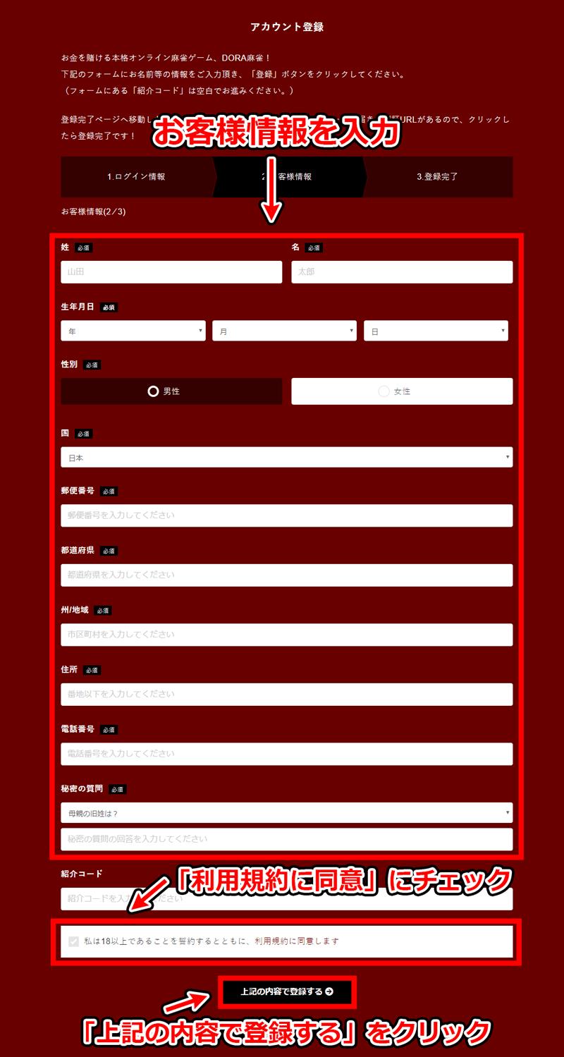 ドラ麻雀(DORA麻雀)登録方法4