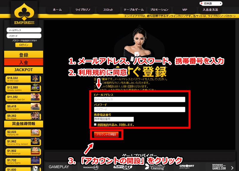 エンパイアカジノ登録方法2