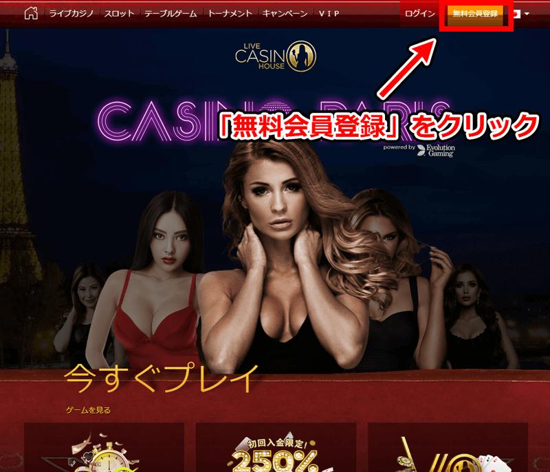 ライブカジノハウス登録方法1