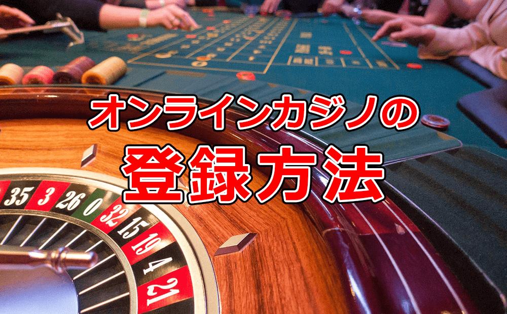 オンラインカジノの登録方法