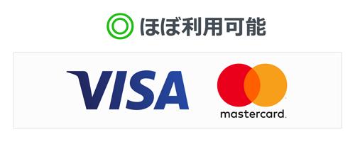 VISA、mastercardはほぼ利用不可