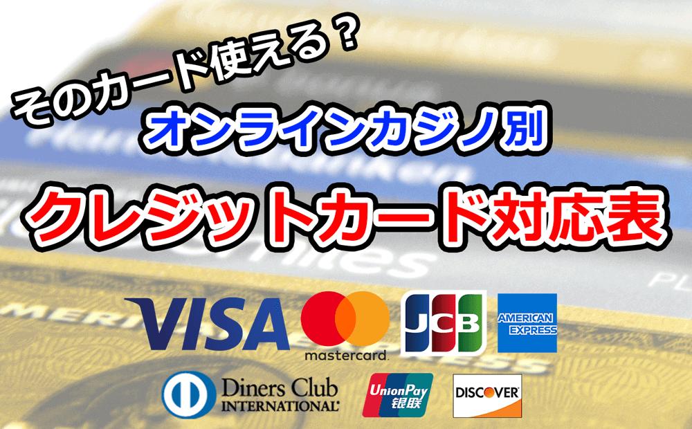 そのカード使える?オンラインカジノ別クレジットカード対応表