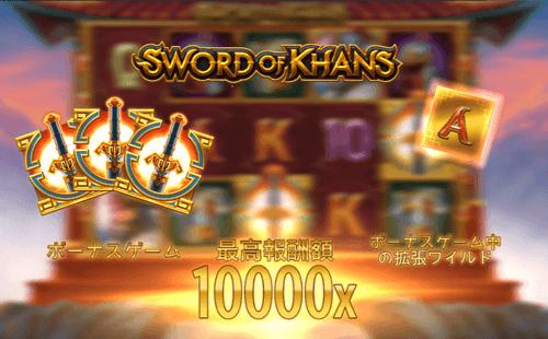 Sword Of Khans(ソードオブハンズ)